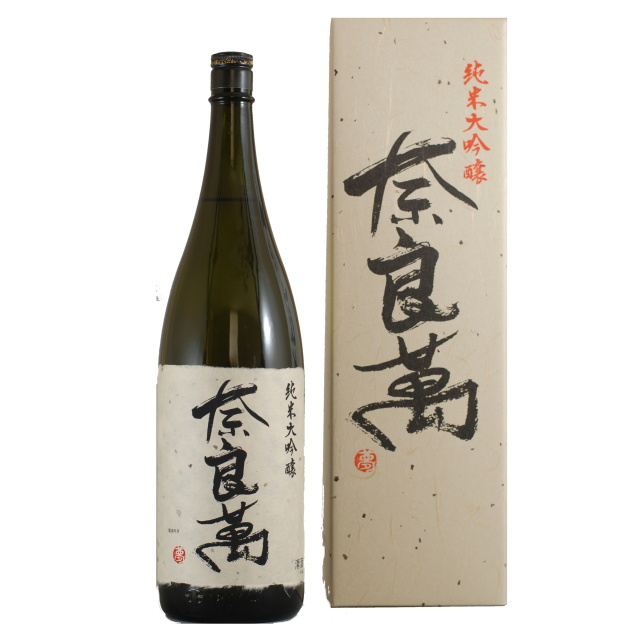奈良萬 純米大吟醸 (化粧箱付き)