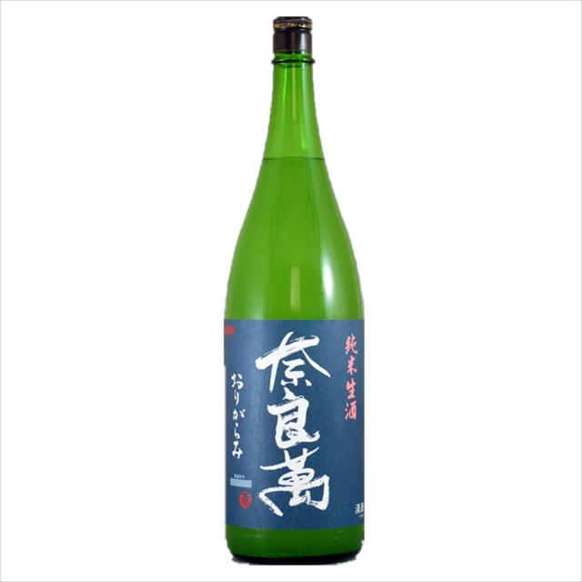 奈良萬 純米 おりがらみ 生原酒