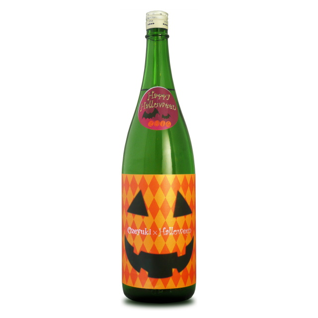 Trick or Treat オゼユキ・純米大吟醸50  ハロウィン専用酒