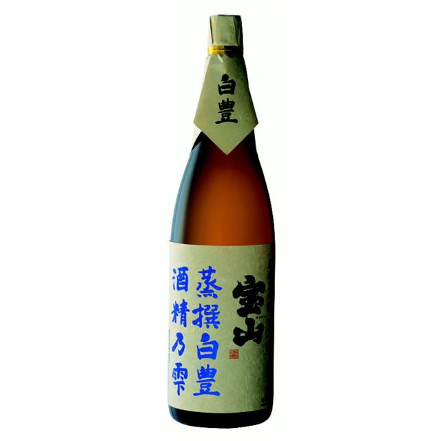 宝山 蒸撰白豊 酒精乃雫