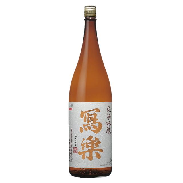 冩樂(しゃらく) 純愛仕込み 純米吟醸