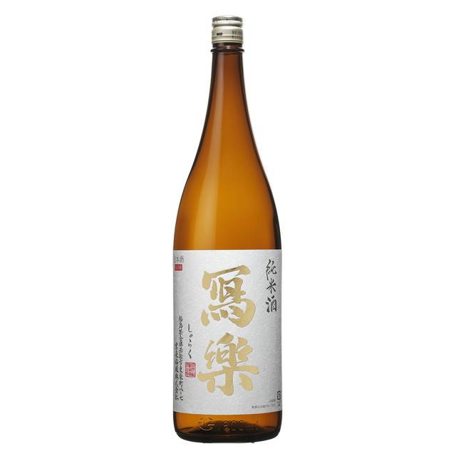 冩樂(しゃらく) 純愛仕込み 純米酒