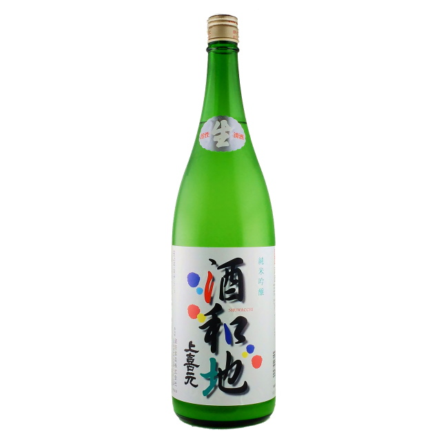 上喜元 酒和地(シュワッチ)