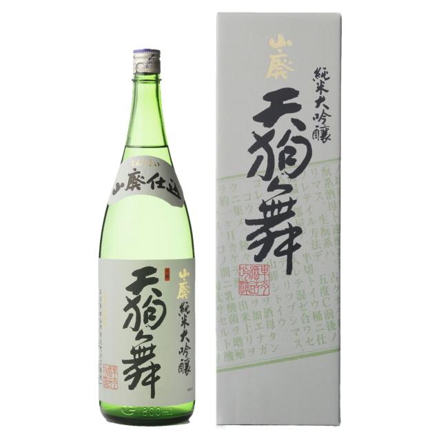 天狗舞 山廃 純米大吟醸 【専用化粧箱入】