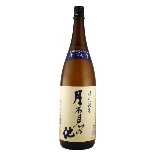 月不見の池 特別純米 中取直汲み 生原酒 1800ml