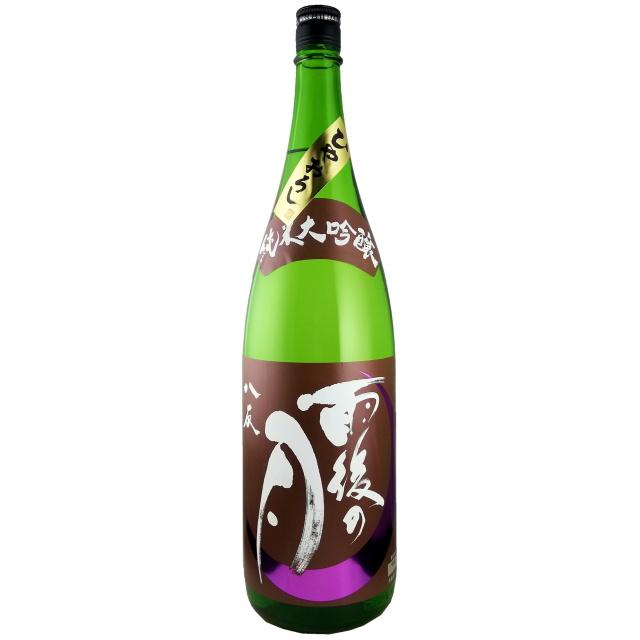 雨後の月 純米大吟醸ひやおろし 八反 1800ml