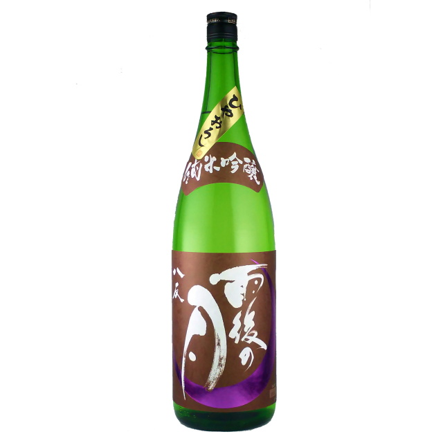 雨後の月 純米吟醸ひやおろし 八反錦