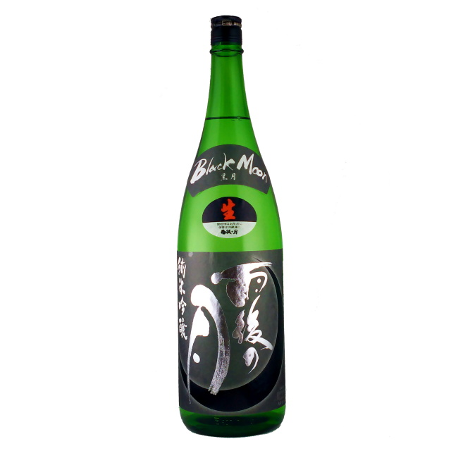 雨後の月 Black Moon 純米吟醸 生酒 1800ml