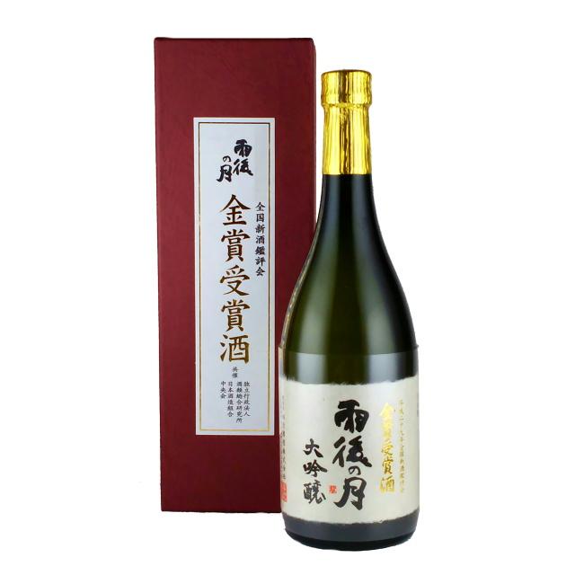 雨後の月 大吟醸 金賞受賞酒 720ml 【専用化粧付】