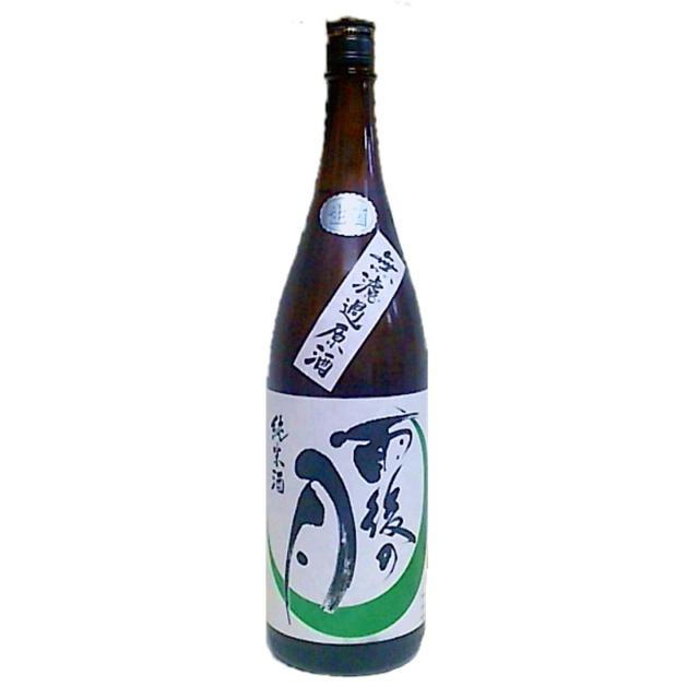雨後の月 純米辛口 新酒 無濾過生原酒 1800ml