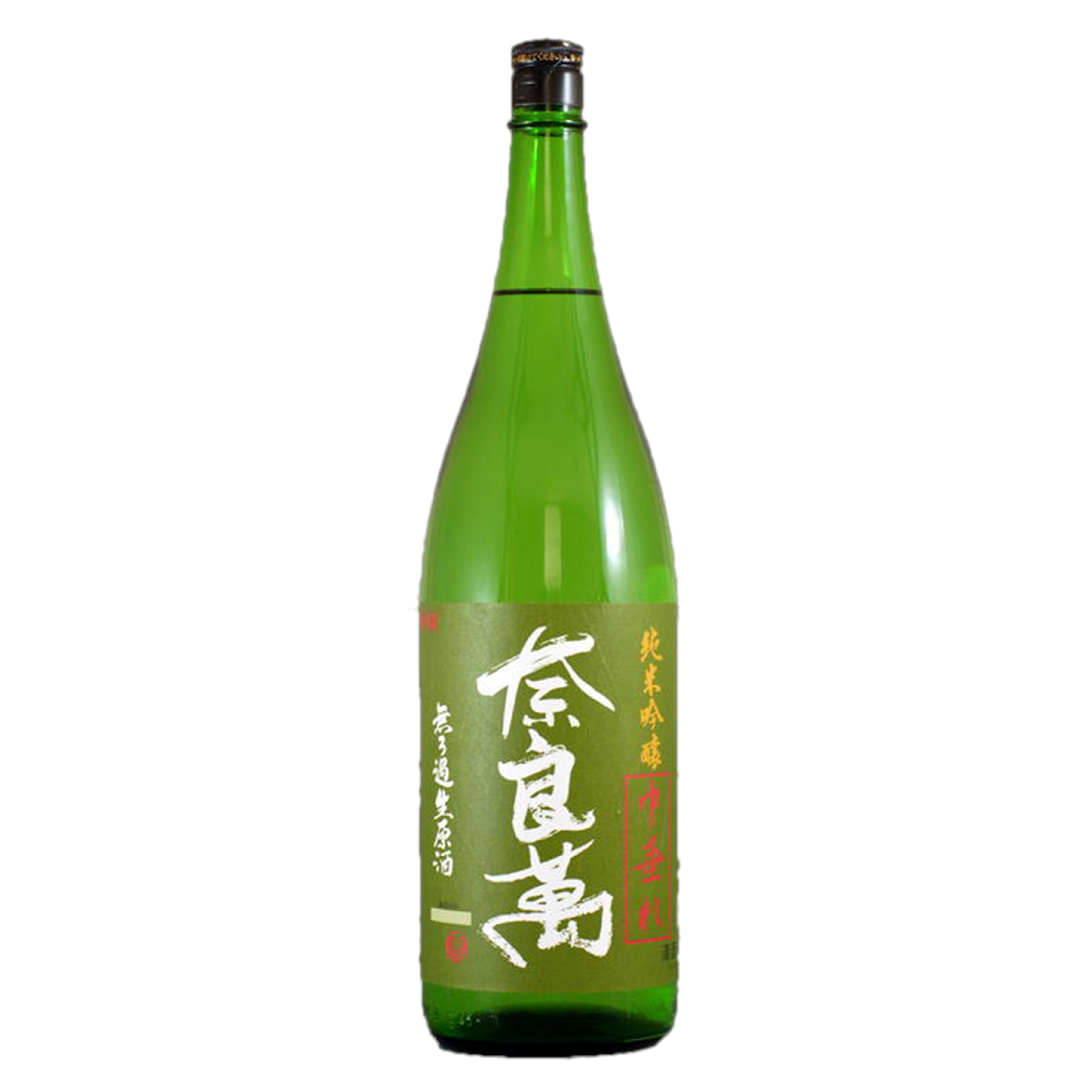 奈良萬 純米吟醸 中垂れ 無濾過生原酒