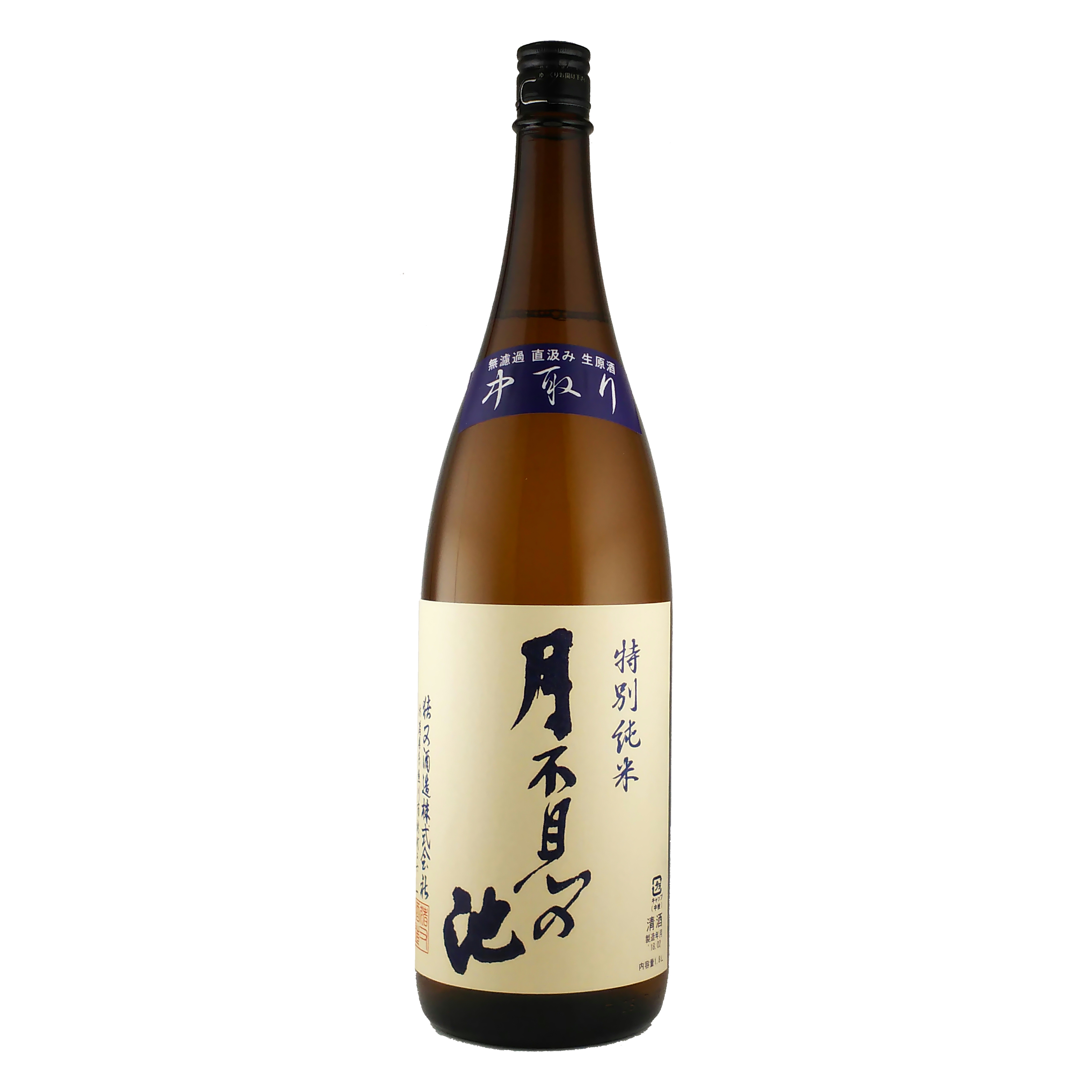 月不見の池 特別純米 中取直汲み 生原酒 1800ml