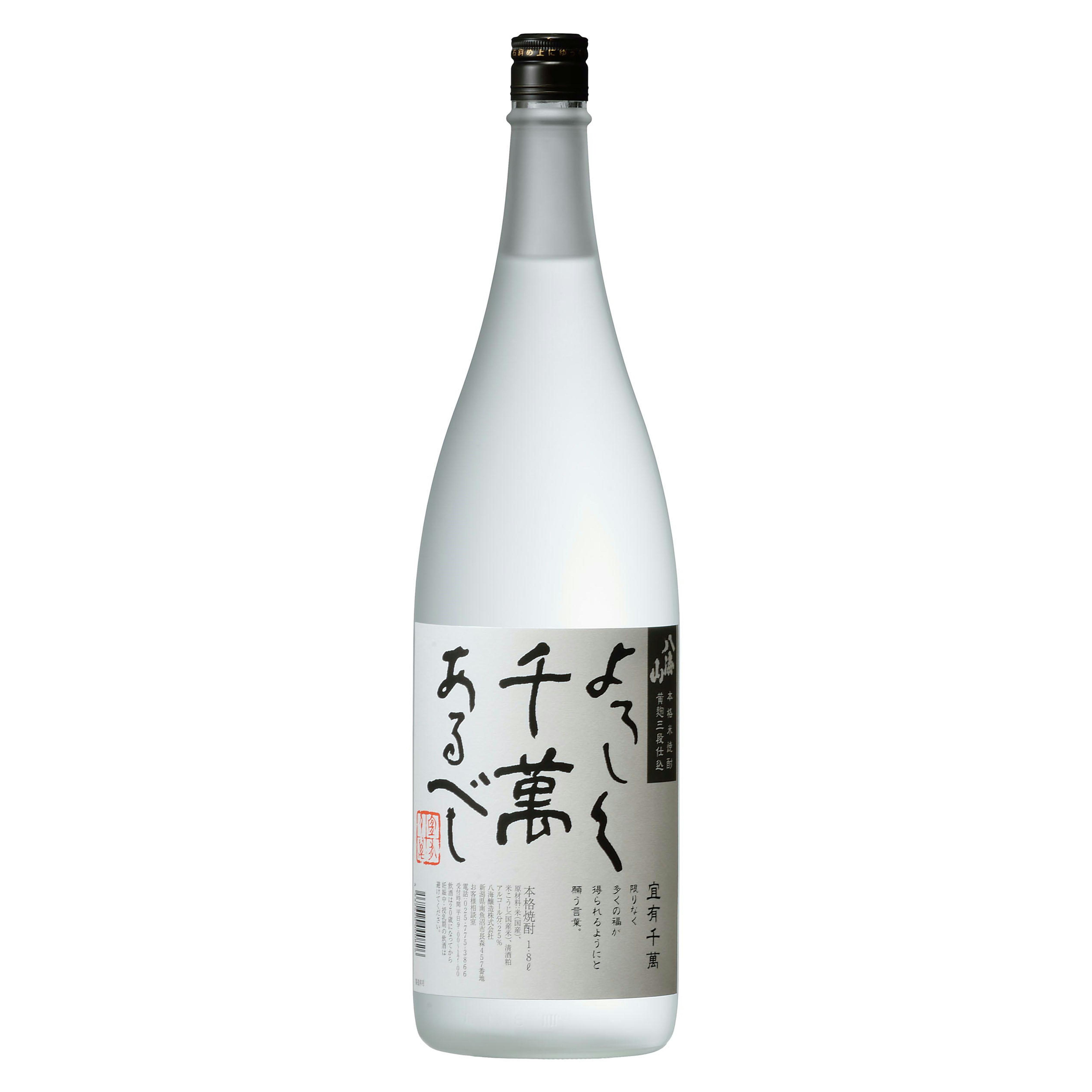 八海山米焼酎 宜有千萬(よろしくせんまんあるべし)