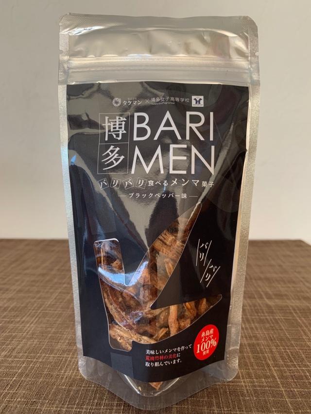 博多BARIMEN -ブラックペッパー味-