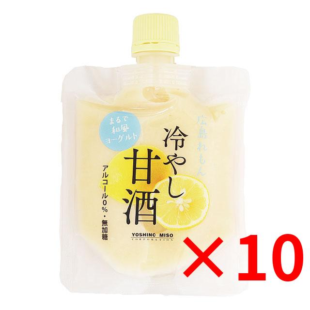 【数量限定】広島れもん 冷やし甘酒10個セット