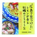 よしの味噌|「広島で見つけた」レモンが香る牡蠣のごちそう缶 70g