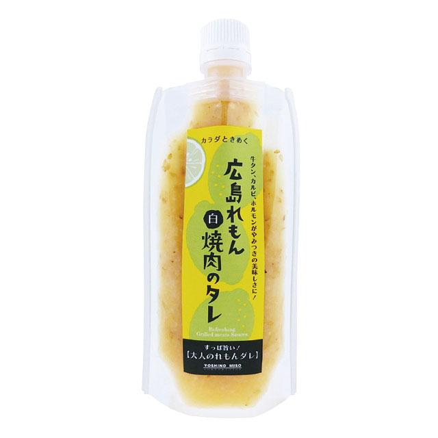 よしの味噌|広島れもん 焼肉のタレ 白 180g