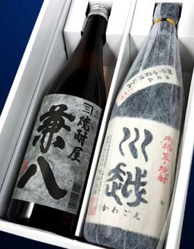 【焼酎ギフトセット】芋焼酎「川越」&麦焼酎「兼八」各720ml(ギフトボックス入り)