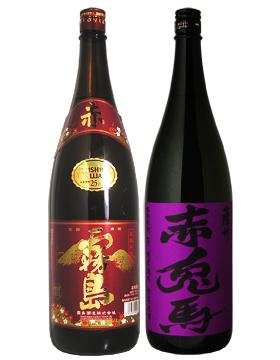 赤霧島&紫の赤兎馬セット