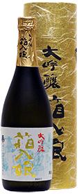 【福岡県】繁桝 大吟醸箱入り娘 しずく搾り 1800ml