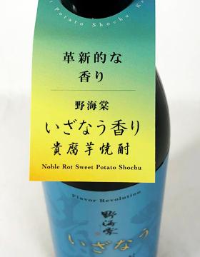 野海棠「いざなう」貴腐芋焼酎