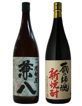 麦焼酎「兼八」&芋焼酎「蔵の師魂 新焼酎」