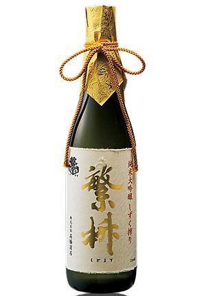 【福岡県】繁桝 純米大吟醸しずく搾り 720ml(冷蔵便)