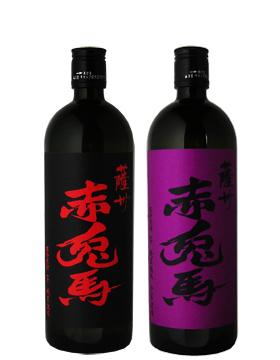 赤兎馬&紫の赤兎馬小瓶セット