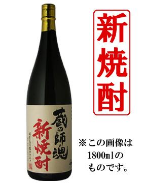 蔵の師魂新焼酎720ml