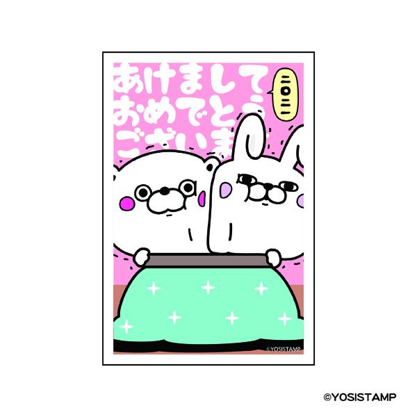 【予約受付】ヨッシースタンプ 丑年お年玉年賀はがき3枚入 YSP-02