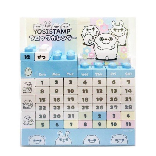 ヨッシースタンプ ブロックカレンダー 大集合