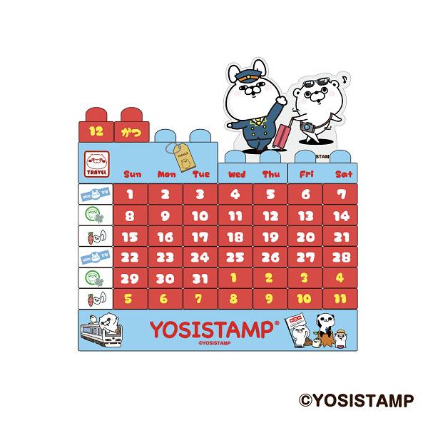ヨッシースタンプ ブロックカレンダー (かぷっとツアー)