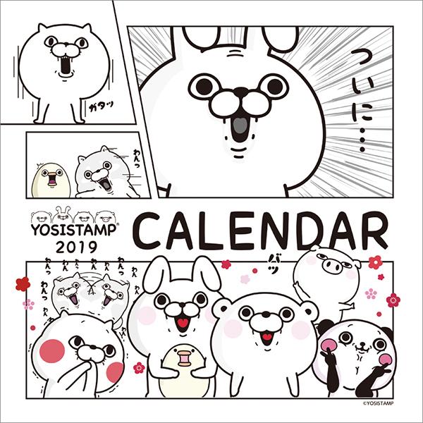 ヨッシースタンプ2019年カレンダー