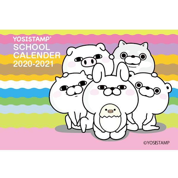 【予約商品】 ヨッシースタンプ100%シリーズ 2020年度卓上スクールカレンダー