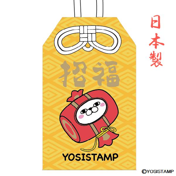 【予約商品】 ヨッシースタンプ お守り 招福