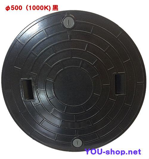 マンホール蓋 500-1000