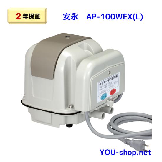 安永 AP-100WEX