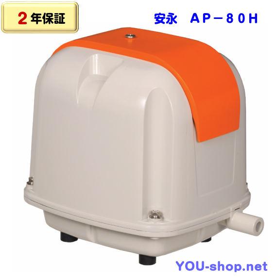 AP-80H