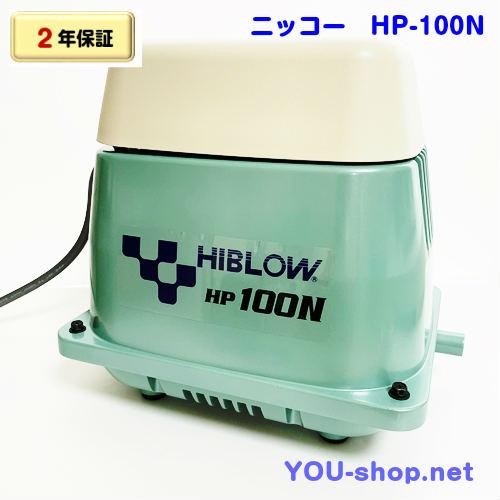 HP-100N