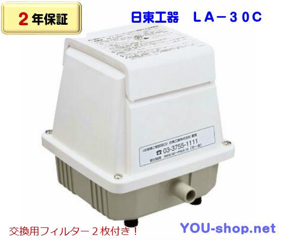 日東工器 LA-30C
