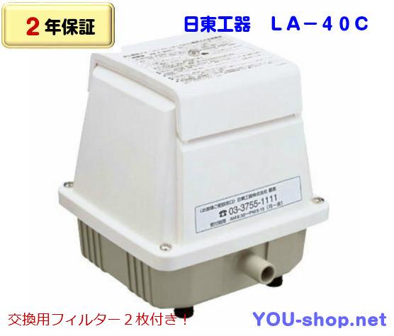 日東工器 LA-40C