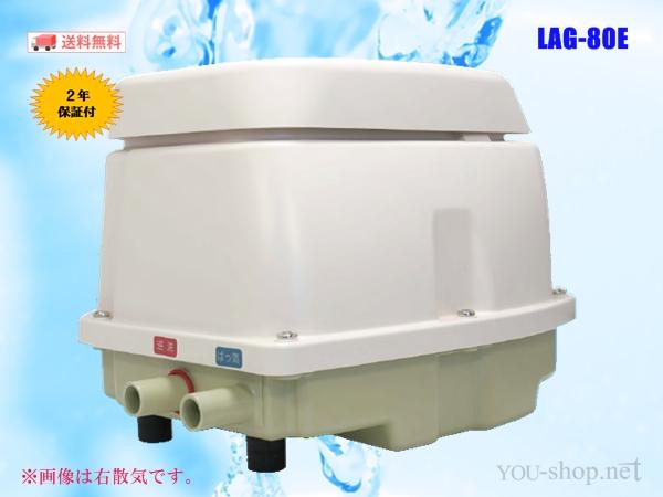 LAG-80E