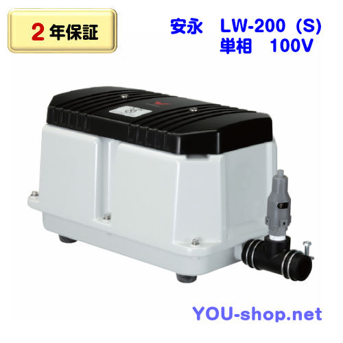 LW-200