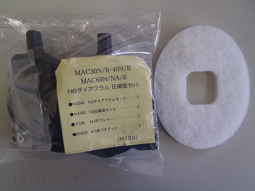 MAC30-60ダイヤフラムセット フジクリーン 2