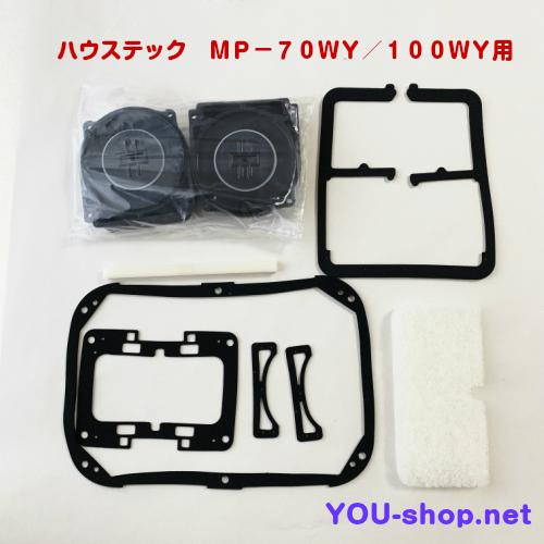 ハウステック MP-70WY/100WY チャンバーブロックセット