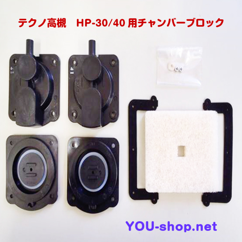 テクノ高槻 HP-30/40用 チャンバーブロック