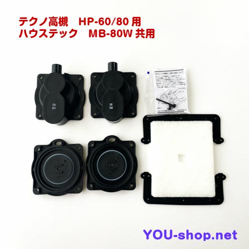 テクノ高槻 HP-60/80用 チャンバーブロック