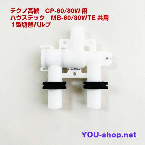 テクノ高槻 CP60~80W/MB60~80WTE用 1型用切替バルブセット