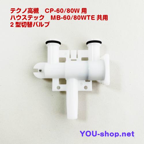 テクノ高槻 CP60~80W/MB60~80WTE用 2型用切替バルブセット