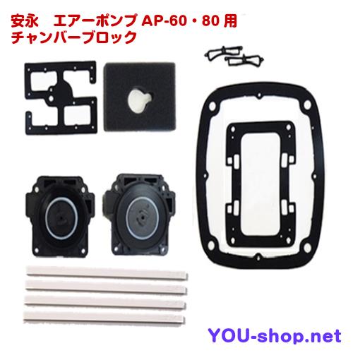 安永 AP-60/80用 チャンバーブロック